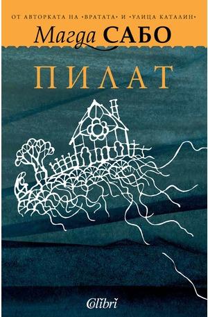 е-книга - Пилат