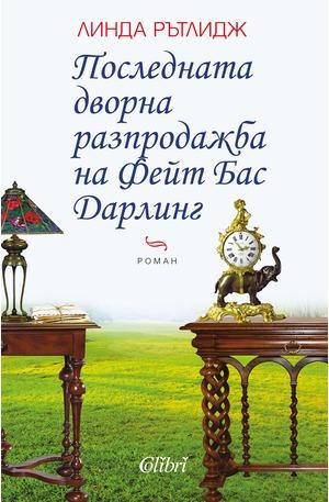 е-книга - Последната дворна разпродажба на Фейт Бас Дарлинг