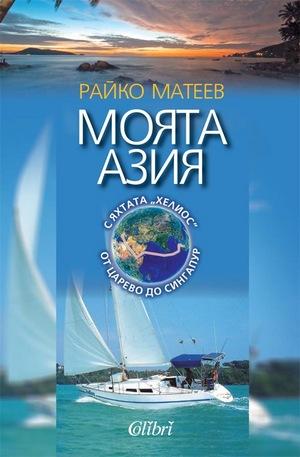 е-книга - Моята Азия