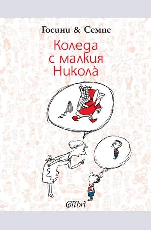 е-книга - Коледа с малкия Николà