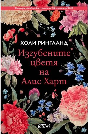 е-книга - Изгубените цветя на Алис Харт