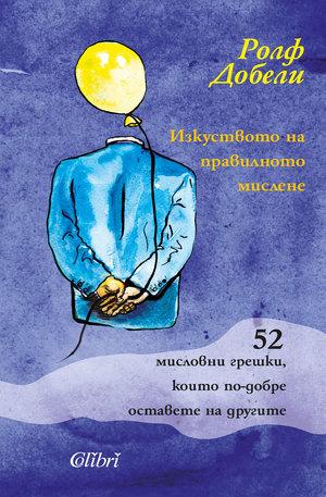 е-книга - Изкуството на правилното мислене
