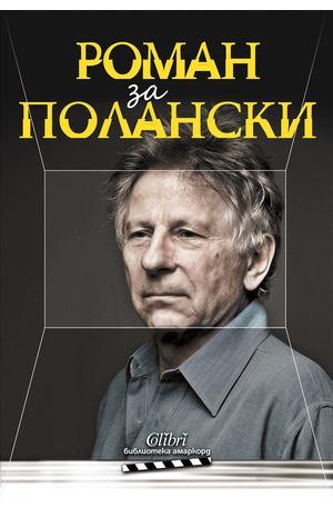 е-книга - Роман за Полански