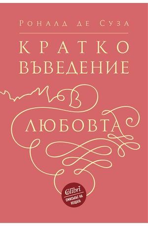 е-книга - Кратко въведение в любовта