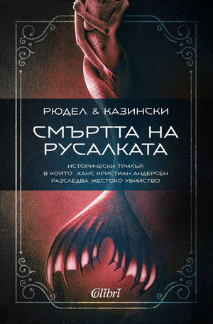 е-книга - Смъртта на русалката
