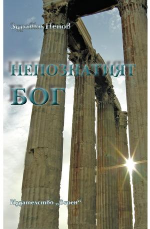 е-книга - Непознатият Бог