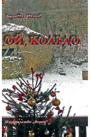 е-книга - Ой, Коледо!