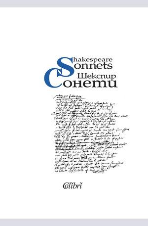 е-книга - Сонети