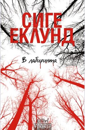 е-книга - В лабиринта