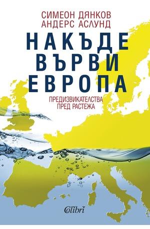 е-книга - Накъде върви Европа