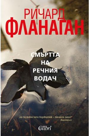 е-книга - Смъртта на речния водач