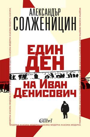 е-книга - Един ден на Иван Денисович