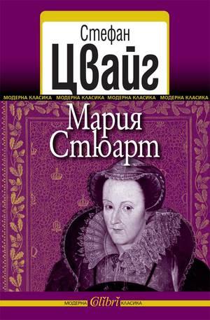 е-книга - Мария Стюарт