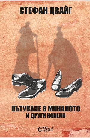 е-книга - Пътуване в миналото и други новели
