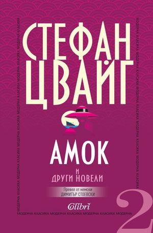 е-книга - Амок и други новели