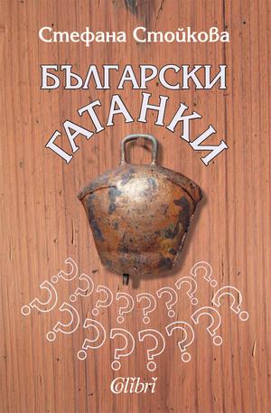 е-книга - Български гатанки