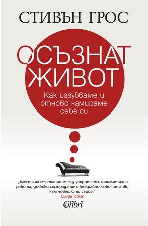 е-книга - Осъзнат живот