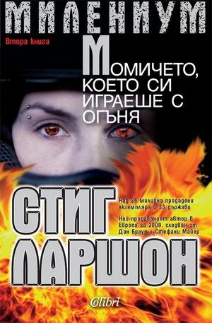 е-книга - Милениум - Момичето, което си играеше с огъня