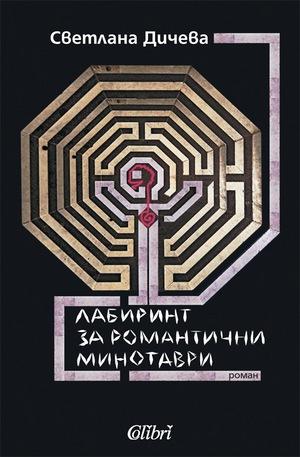 е-книга - Лабиринт за романтични минотаври