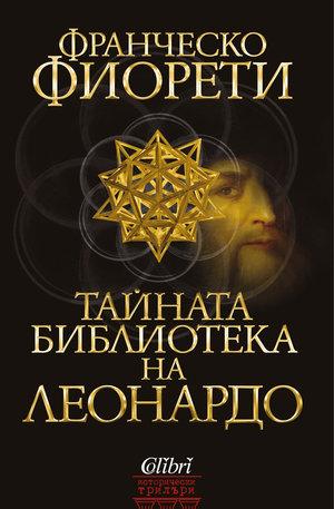 е-книга - Тайната библиотека на Леонардо