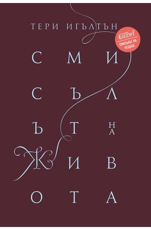 е-книга - Смисълът на живота
