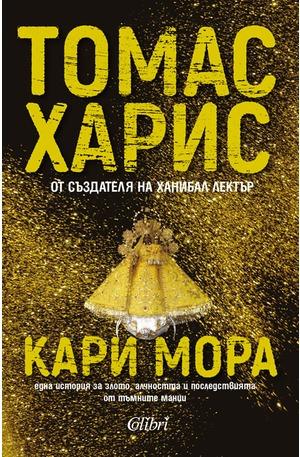 е-книга - Кари Мора