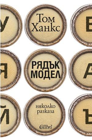 е-книга - Рядък модел