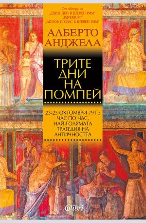 е-книга - Трите дни на Помпей