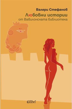 е-книга - Любовни истории от Вавилонската библиотека