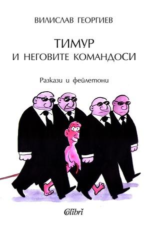 е-книга - Тимур и неговите командоси