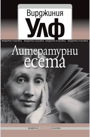 е-книга - Литературни есета