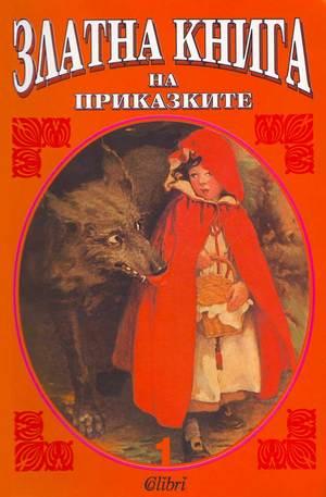 е-книга - Златна книга на приказките 1