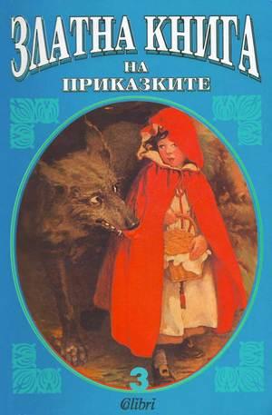 е-книга - Златна книга на приказките 3
