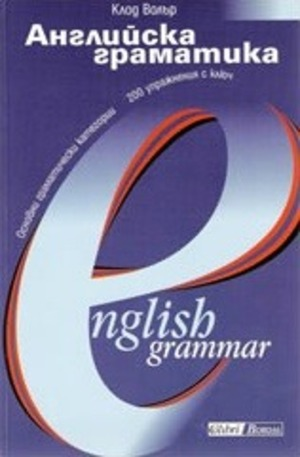 Книга - Английска граматика