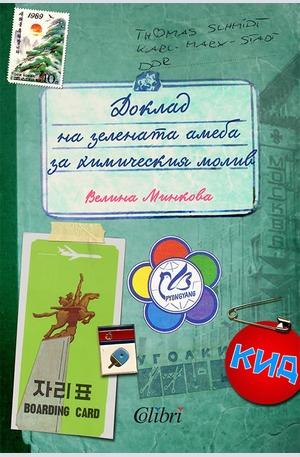 е-книга - Доклад на зелената амеба за химическия молив
