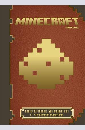 Книга - Minecraft: Наръчник за работа с червен камък