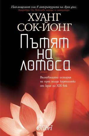 Книга - Пътят на лотоса