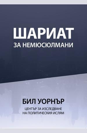 е-книга - Шариат за немюсюлмани