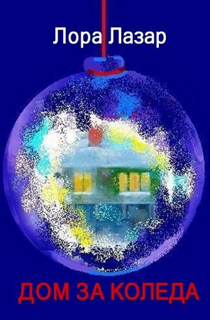 е-книга - Дом за Коледа (пиеса)