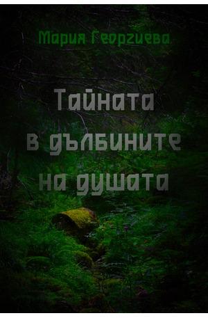 е-книга - Тайната в дълбините на душата
