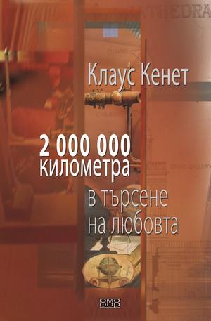 е-книга - Два милиона километра в търсене на любовта