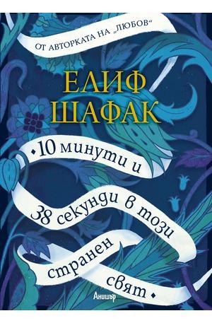 е-книга - 10 минути и 38 секунди в този странен свят