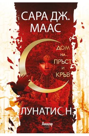 е-книга - 1: Дом на пръст и кръв