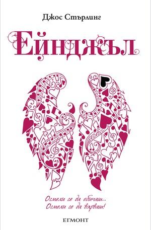 е-книга - Ейнджъл