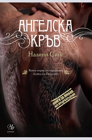 е-книга - Ангелска кръв - Кн. 1