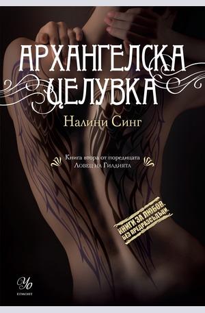 е-книга - Архангелска целувка - кн.2