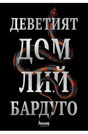 е-книга - 1: Деветият дом