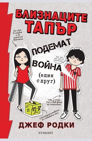е-книга - Близнаците Тапър подемат война (един с друг)
