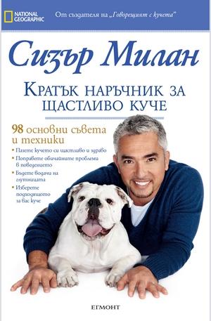 е-книга - Кратък наръчник за щастливо куче