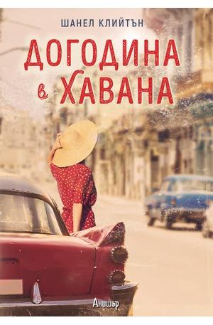 е-книга - Догодина в Хавана
